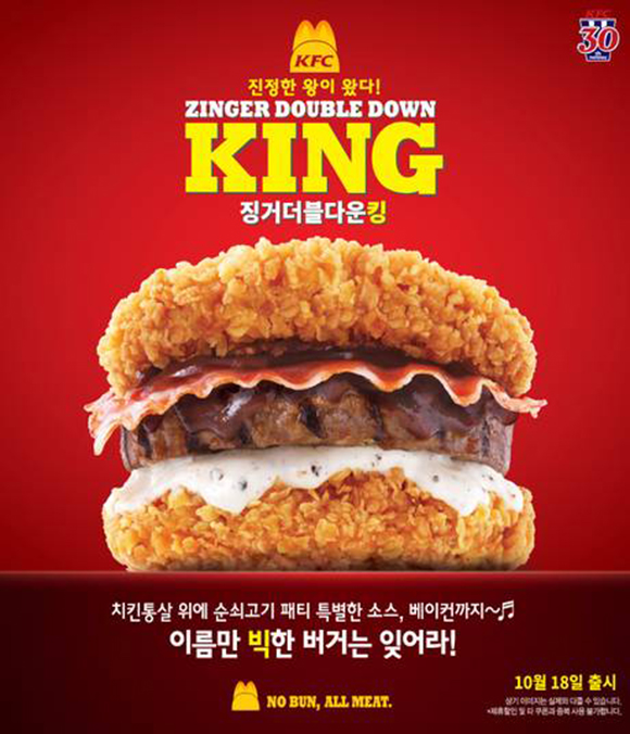 kfc-zinger-double-down