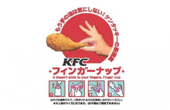 kfc-jp-fingers